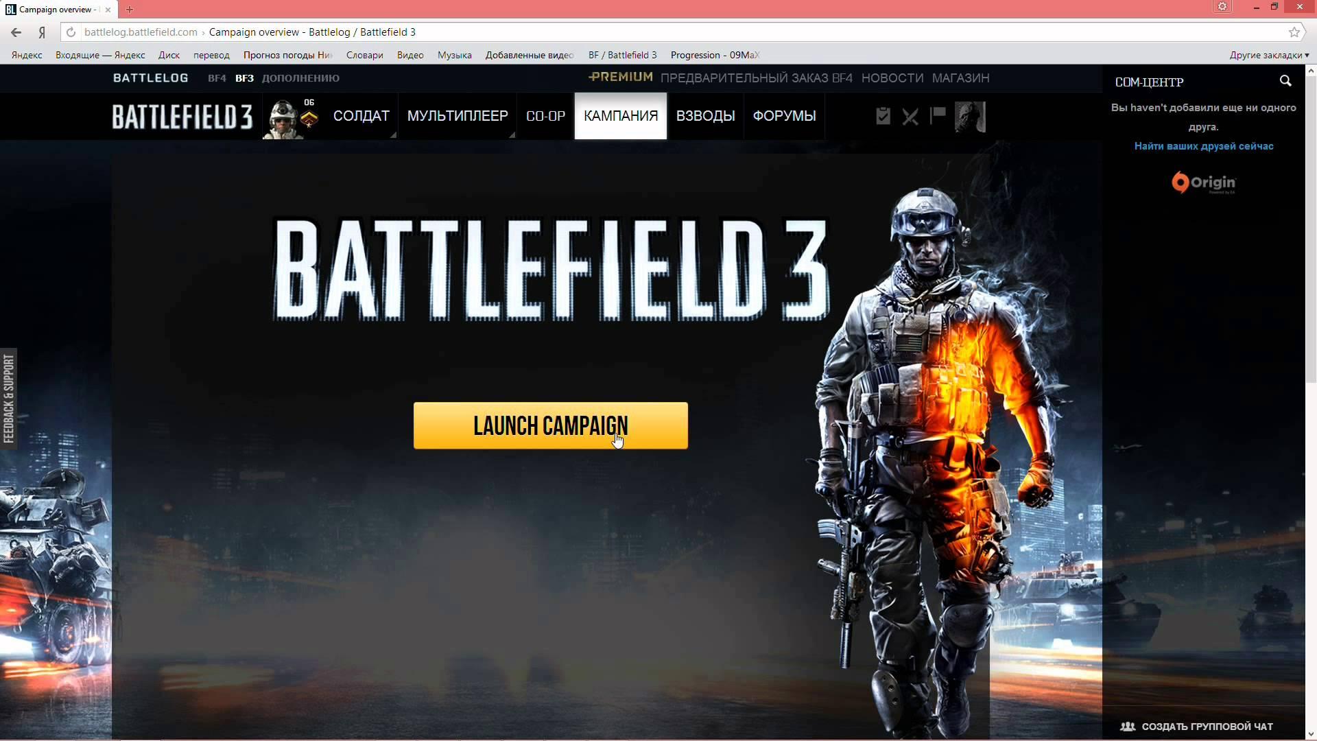 Battlefield как сделать на весь экран 36
