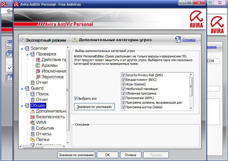 Скачать Код Активации для Avira System Speedup