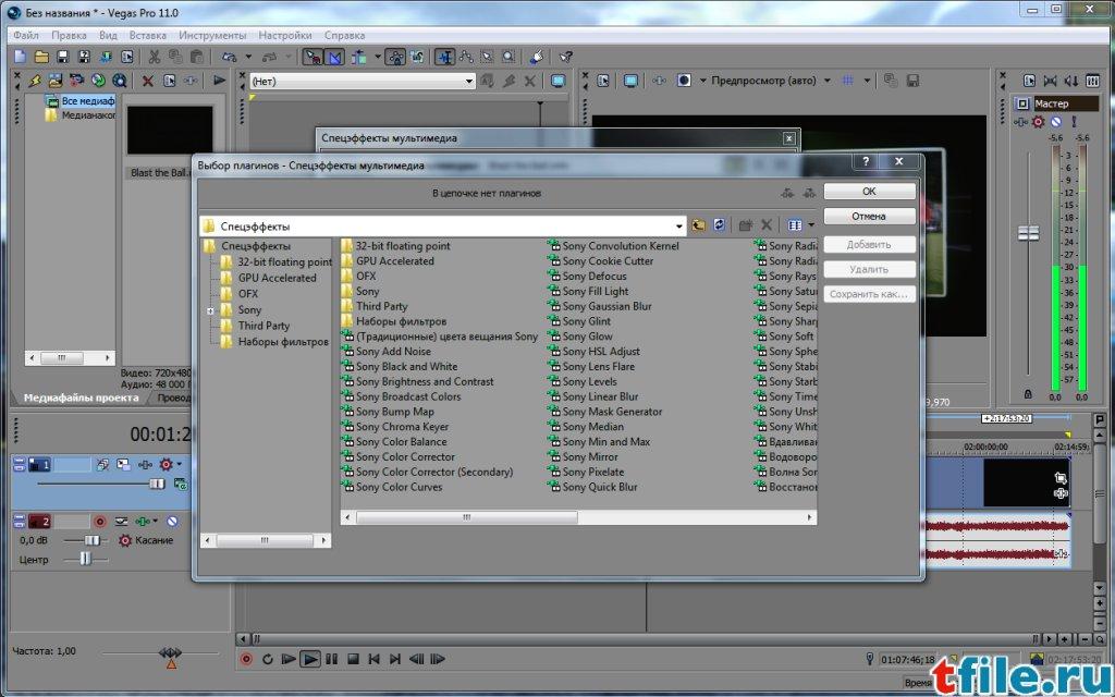 Как сделать на sony vegas 13 pro интро